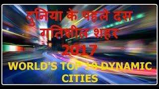 दुनिया के पहले दस गतिशील शहर 2017worlds top 10 dynamic cities 2017