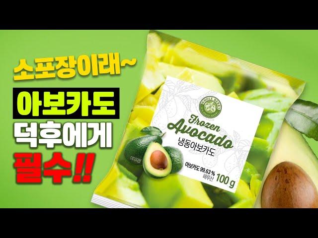 [홀베리] 소포장으로 편안하고 간단하게 먹는 아보카도