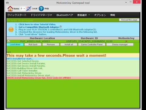 Install Motioninjoy Driver Fail Error Code 0x-7ff4fef0