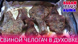 Как приготовить вкусно Челогач | СВИНОЙ ЧЕЛОГАЧ В ДУХОВКЕ