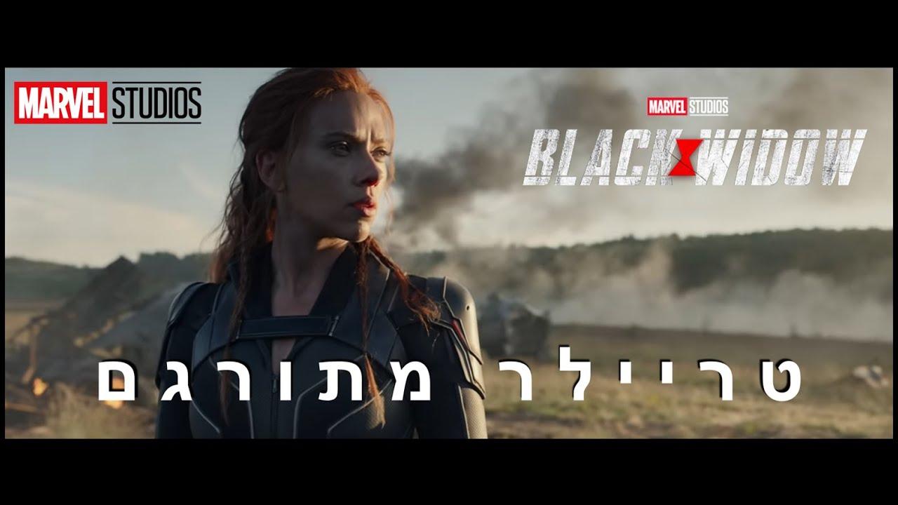 האלמנה השחורה 2020 | טריילר מתורגם