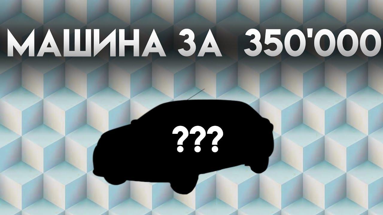 Если ваш бюджет ограничен, но вы хотите купить новый автомобиль, вам будут интересны цены на новые авто стоимостью до 350 тысяч рублей. Будущие автовладельцы, решившие купить бюджетный автомобиль, смогут присмотреть себе недорогое авто, представленное в этом разделе. Цены на.