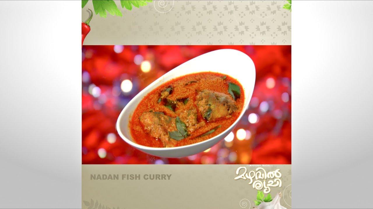 Mazhavil Ruchi I Nadan Fish Curry I Mazhavil Manorama