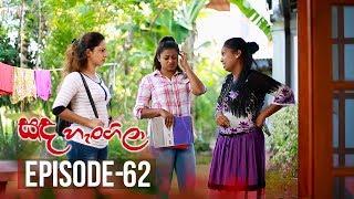 Sanda Hangila | Episode 62 - (2019-03-18) | ITN Thumbnail