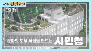 [문화PD] 문화의 도시 서울을 만드는 시민청