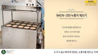 일프로나온 누룽지 제조기_(주)바로텍