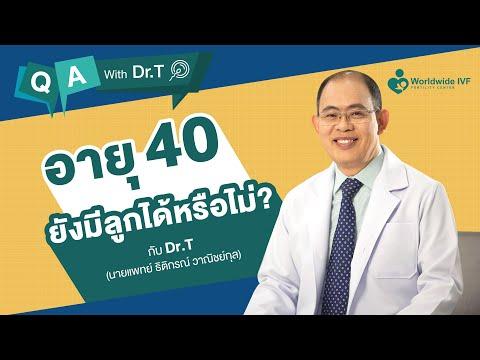 อายุ 40 ยังมีลูกได้หรือไม่ ? | Q&A With Dr.T นพ.ธิติกรณ์ วาณิชย์กุล