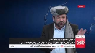 LEMAR News 05 February 2015 /۱۶ د لمر خبرونه ۱۳۹۴ د سلواغی
