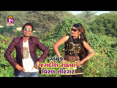 900 Ni Note | Jagdish Rathva | Viral | Gujarati Love Song 2017