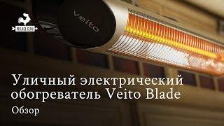 Уличный электрический обогреватель Veito Blade. Видеообзор.