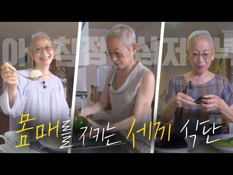 [eng] 평생 몸매를 지키는 비결, 논나의 세끼 식단 공개!!