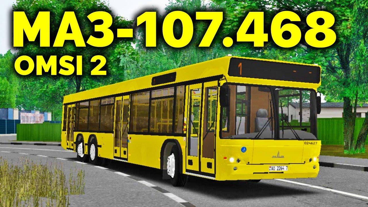 Скачать автобусы для omsi 2.