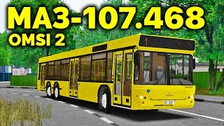 МАЗ-107.468 - обзор автобуса в OMSI 2 [Солнечногорск](Официальная группа канала http://vk.com/charliefrylive Скачать моды из этого видео: Автобус - МАЗ-107.468 (Входит в пак МАЗов..., 2016-11-18T09:00:02.000Z)