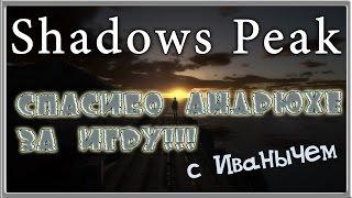 сПАСИБО АНДРЮХЕ ЗА ИГРУ Shadows Peak Первый взгляд