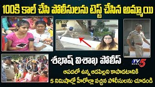 Vizag Police Reaction For College Girls Testing 100 & 112 Police Helpline Number | TV5 News