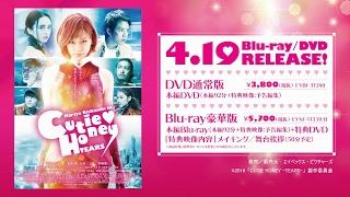 http://avex.jp/cutiehoney/ 西内まりや初主演!映画「CUTIE HONEY -TEA...