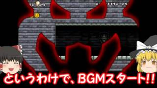 ゆっくり実況プレイ 魔理沙を背負って #08 NewスーパーマリオブラザーズWii/New Super Mario Bros.Wii