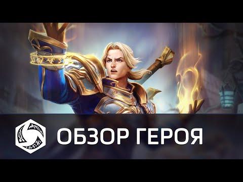 видео: Обзор героя: Андуин (субтитры)
