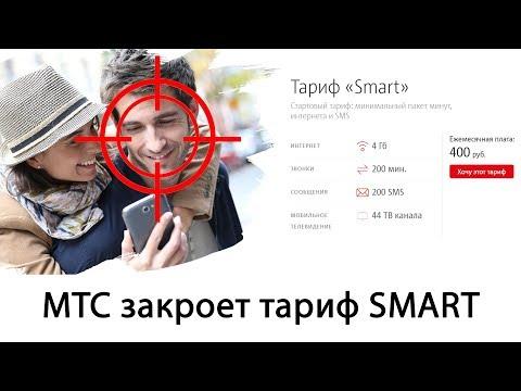 МТС закрывает тариф SMART