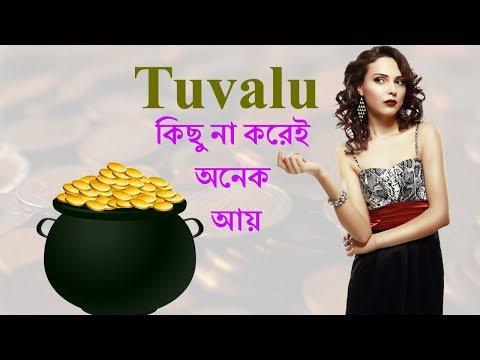 টুভালুর কিছু অজানা কথা | Amazing facts about Tuvalu in Bengali