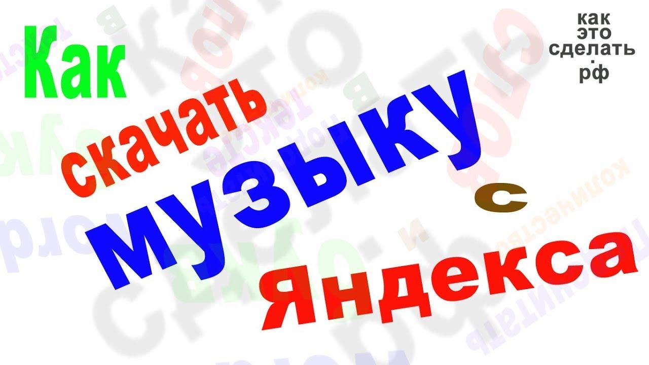 Как скачать песни Яндекс Музыки - YouTube