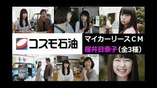 コスモ石油 マイカーリースCM 桜井日奈子 パパ編・ママ編・じいじ編 (...