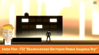 Game Plan #732 'Великолепная Шестерка Новых Андроид Игр'