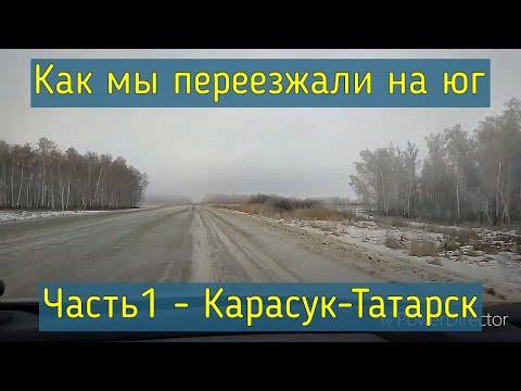 Переезд на юг. Дорога Карасук-Баган-Купино-Чистоозерное-Татарск.