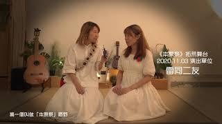 《本原祭》《陳健安2020以青春之名演唱會》- Day3 陳健安 X 雷同二友