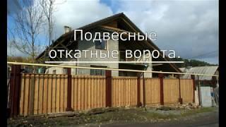 видео Преимущества откатных ворот