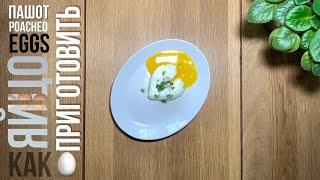 Как приготовить яйцо пашот в домашних условиях - САМЫЙ ПРОСТОЙ СПОСОБ. Poached Egg At Home.
