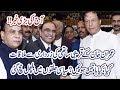 PM Imran Khan Close Friend meets to Asif Zardari