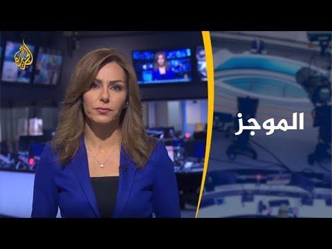 الجزيرة:موجز الأخبار – العاشرة مساء 14/07/2019