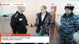 Дмитрий Лошагин рассказал E1 RU о первых днях в колонии