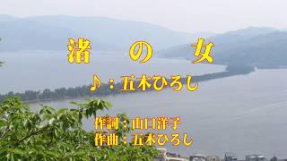 五木ひろしさんの「渚の女」に歌詞テロップを付けました。 2015年バ...