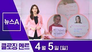 [뉴스A 클로징]슬기로운 '집콕'생활 | 뉴스A
