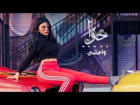 Haifa Wehbe - Wa7eshny (Official Lyric Video) | هيفاء وهبي - واحشني