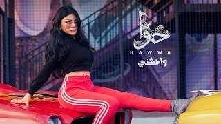Haifa Wehbe - Wa7eshny (Official Lyric Video) | هيفاء وهبي - واحشني