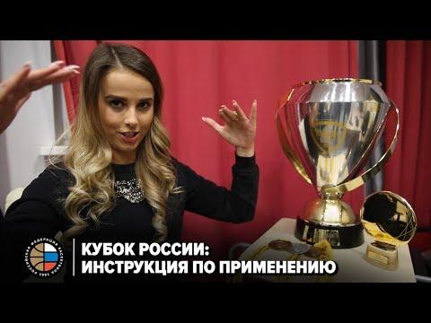Кубок России: инструкция по применению