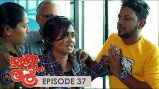 Husma Watena Mal   Episode 37 - (2019-08-11)   ITN Thumbnail