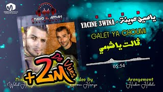 Cheb Yacine 3wina ( Galet Ya Choum - قالت يا شومي ) الشاب ياسين عوينة l Studio El Afrah 2021©