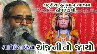 Aanjani No Jayo Udyo Re || Niranjan Pandya || 04-Laturiya Hanuman Hipavadli 2019