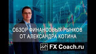 Волновой анализ Форекс и ФОРТС от Александра Котина 27.07.2017