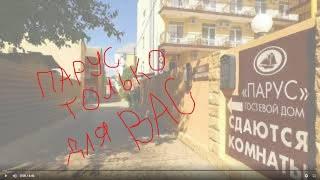"""Гостевой дом """"Парус"""" в Витязево"""