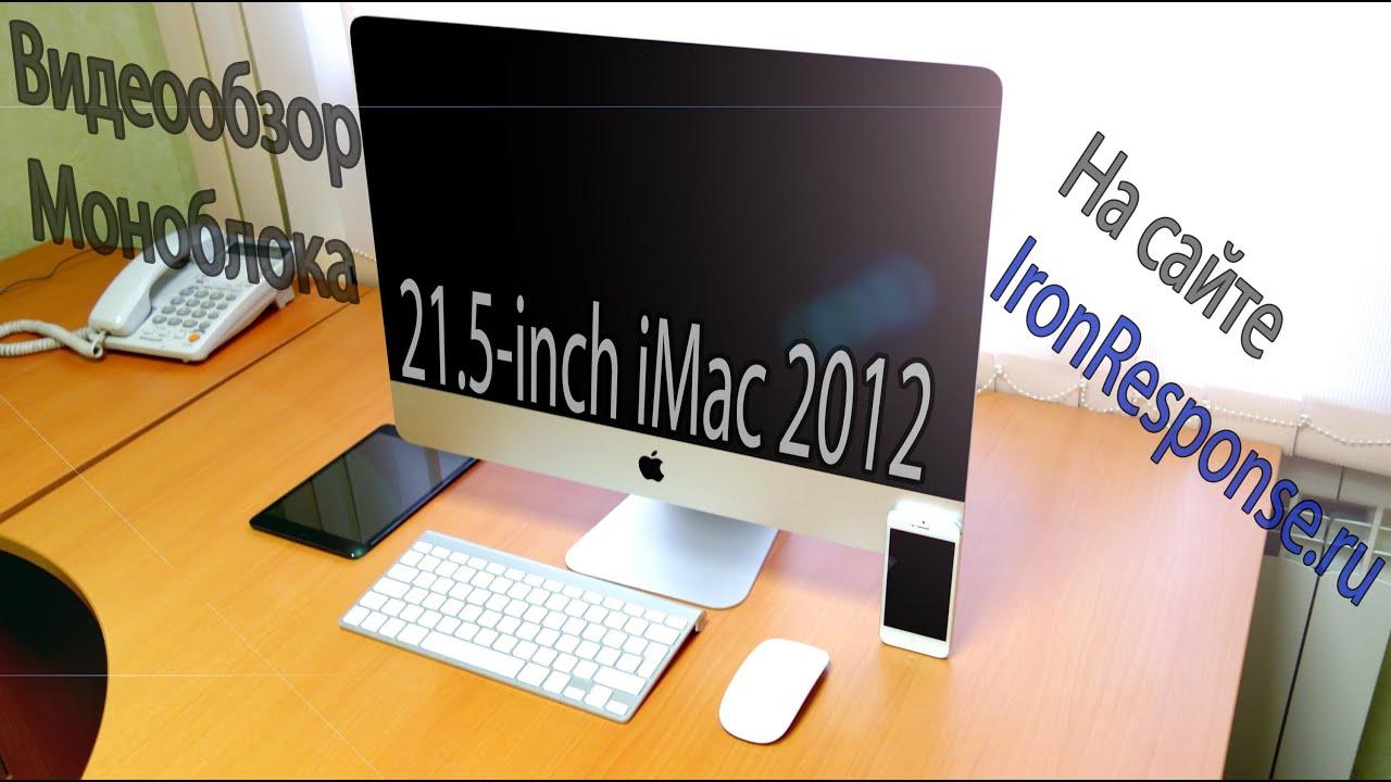 Купить моноблок apple imac 27 retina 5k (z0qx001q1), цвет. Продажа моноблоков компьютеров эпл imac 27 retina 5k (z0qx001q1) по лучшим ценам.