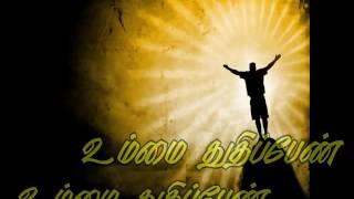 Ho Enthan Ullam Neer Vanthathal - Christian Worship song with lyrics
