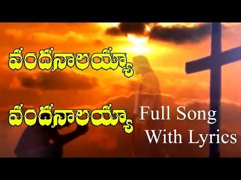 Vandanalayya Vandanalayya Telugu Christian Song || Adam Benny || Jesus Videos Telugu