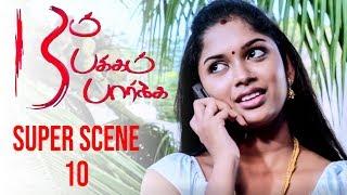 13 aam Pakkam Paarkka Tamil Movie | Scene 10 | RathanMouli | SreeRam Karthik