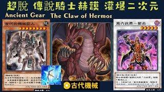 遊戲王 Duel Links 】299 古代的機械巨人Ancient Gear Golem 海爾摩斯之爪The Claw of Hermos 真六武眾紫炎Legendary Six Samurai