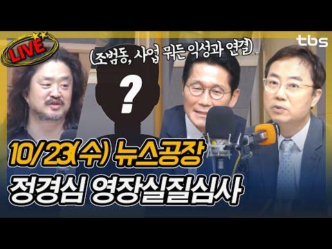 [10/23]코링크 투자자,제보자X,윤소하,양지열,류밀희│김어준의 뉴스공장